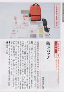 オリックス2019優待品目 001.jpg