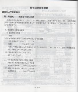 キングジム定時株主総会招集通知2019�A 001.jpg