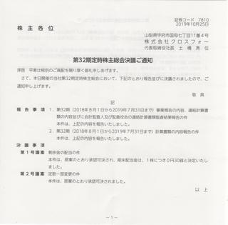 クロスフォー定時株主総会決議通知2019 001.jpg