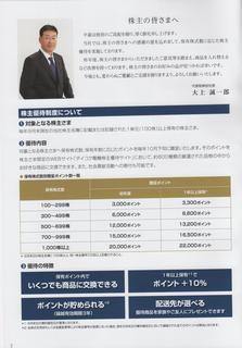 ダイコク電機優待品2019�A 001.jpg
