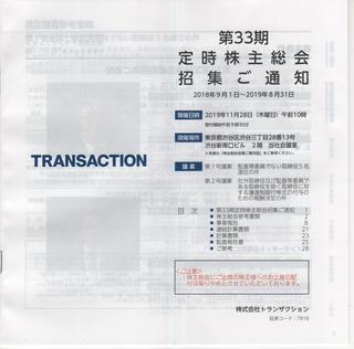 トランザクション2019株主総会招集通知 001.jpg