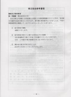 トランザクション2019株主総会招集通知�A 001.jpg