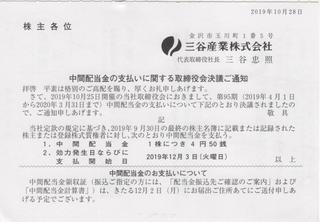 三谷産業2019配当金 001.jpg