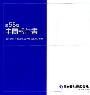 日本管財2019中間報告書①.jpg