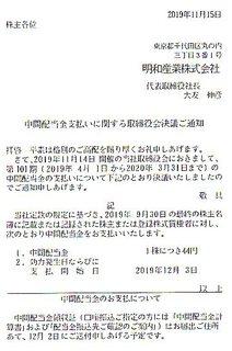明和産業2019配当金.jpg