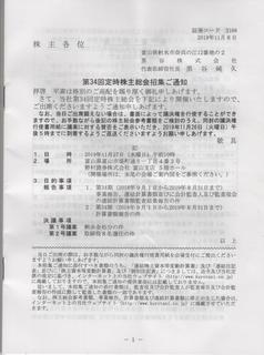 黒谷2019株主総会招集通知 001.jpg
