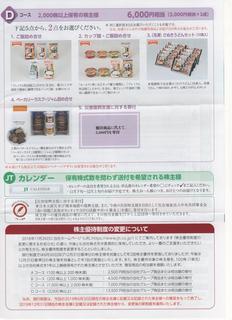 JT優待�B2019 001.jpg